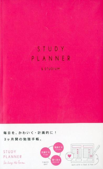 STUDY PLANNER PINK ([バラエティ])
