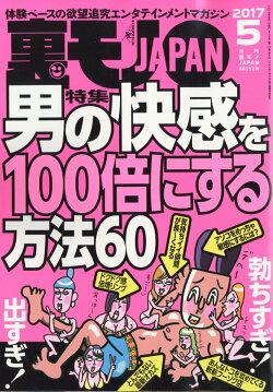 裏モノ JAPAN (ジャパン) 2017年 05月号 [雑誌]