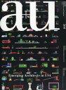 a+u (エー・アンド・ユー) 2017年 05月号 [雑誌]