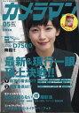 カメラマン 2017年 05月号 [雑誌]