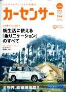 カーセンサー関東版 2017年 05月号 [雑誌]