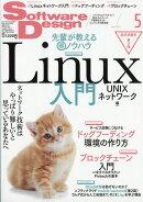 Software Design (ソフトウェア デザイン) 2017年 05月号 [雑誌]