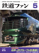 鉄道ファン 2017年 05月号 [雑誌]
