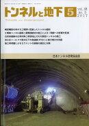 トンネルと地下 2017年 05月号 [雑誌]