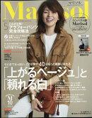 コンパクト版 marisol (マリソル) 2017年 05月号 [雑誌]
