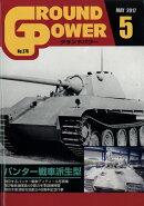 【予約】GROUND POWER (グランドパワー) 2017年 05月号 [雑誌]