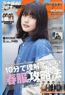 Samurai ELO (サムライ イーエルオー) 2017年 05月号 [雑誌]