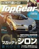 Top Gear JAPAN (トップギアジャパン) 008 2017年 05月号 [雑誌]