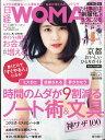 日経 WOMAN (ウーマン) 2017年 05月号 [雑誌]