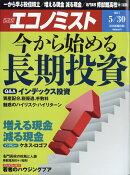 エコノミスト 2017年 5/30号 [雑誌]