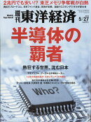 週刊 東洋経済 2017年 5/27号 [雑誌]