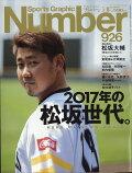 Sports Graphic Number (スポーツ・グラフィック ナンバー) 2017年 5/18号 [雑誌]