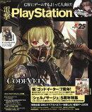 電撃PlayStation (プレイステーション) 2017年 5/11号 [雑誌]