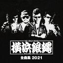 T.C.R.横浜銀蝿R.S. 全曲集 2021 [ T.C.R.横浜銀蝿R.S. ]