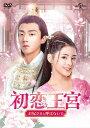初恋王宮~お妃さまと呼ばないで~ DVD-SET3 [ カービィ・ホイ[許雅□] ]