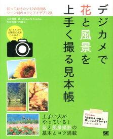 デジカメで花と風景を上手く撮る見本帳 知っておきたい12の法則&シーン別のコツとアイデア [ 石田徳幸 ]