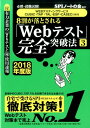 8割が落とされる「Webテスト」完全突破法(3 2018年度版) 必勝・就職試験! [ SPIノートの会 ]