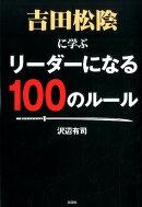 吉田松陰に学ぶリーダーになる100のルール