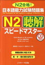 日本語能力試験問題集N2聴解スピードマスター [ 棚橋明美 ]