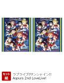 【セット組】ラブライブ!サンシャイン!! Aqours 2nd LoveLive! セット【Blu-ray】