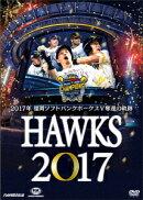 HAWKS 2017 2017年 福岡ソフトバンクホークスV奪還の軌跡