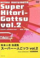 松本人志自選集「スーパー一人ごっつ」Vol.2