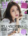 With (ウィズ) 2017年5月号増刊 2017年 05月号 [雑誌]