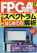 FPGAマガジン No.17 2017年 05月号 [雑誌]