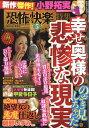 恐怖の快楽 2017年 05月号 [雑誌]