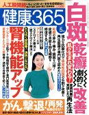 健康365 (ケンコウ サン ロク ゴ) 2017年 05月号 [雑誌]