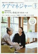 【予約】ケアマネージャー 2017年 05月号 [雑誌]