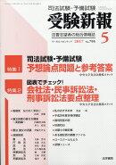 受験新報 2017年 05月号 [雑誌]