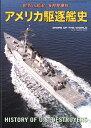 世界の艦船増刊 アメリカ駆逐艦史 2017年 05月号 [雑誌]