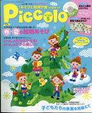Piccolo (ピコロ) 2017年 05月号 [雑誌]