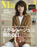 Marisol (マリソル) 2017年 05月号 [雑誌]