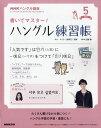 NHK テレビ ハングル講座 書いてマスター!ハングル練習帳 2017年 05月号 [雑誌]