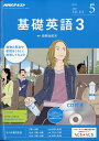 NHK ラジオ 基礎英語3 CD付き 2017年 05月号 [雑誌]