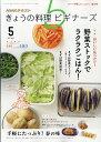 NHK きょうの料理ビギナーズ 2017年 05月号 [雑誌]