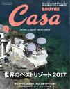 Casa BRUTUS (カーサ・ブルータス) 2017年 05月号 [雑誌]