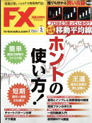 月刊 FX (エフエックス) 攻略.com (ドットコム) 2017年 05月号 [雑誌]