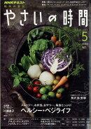 NHK 趣味の園芸 やさいの時間 2017年 05月号 [雑誌]