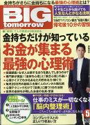 BIG tomorrow (ビッグ・トゥモロウ) 2017年 05月号 [雑誌]