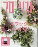 フローリスト 2017年 05月号 [雑誌]