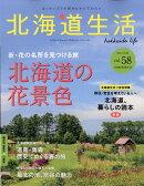 北海道生活 2017年 05月号 [雑誌]