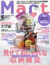 バッグinサイズ Mart (マート) 2017年 05月号 [雑誌]