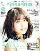 mina (ミーナ) 2017年 05月号 [雑誌]