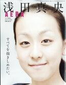 浅田真央 すべてを抱きしめたい 2017年 5/10号 [雑誌]