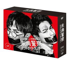 未満警察 ミッドナイトランナー DVD-BOX [ 中島健人 ]