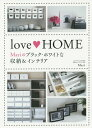 love HOME [ Mari ]