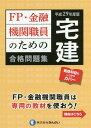 FP・金融機関職員のための宅建合格問題集(平成29年度版) [ きんざいファイナンシャル・プランナーズ・ ]
